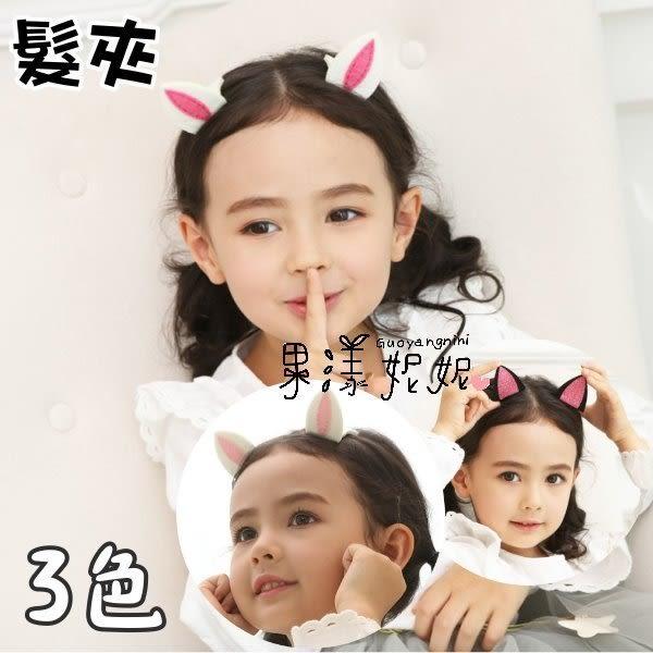 現貨 立體耳朵不織布手工BB夾 嬰兒 寶寶髮夾 兒童髮飾/瀏海夾/邊夾-水滴夾【V3532】