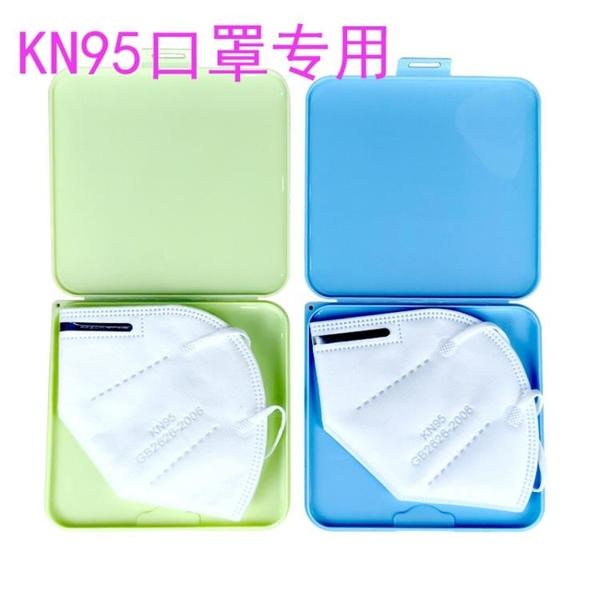 KN95專用口罩收納盒便攜防塵防潮美觀便攜裝塑膠收納口鼻罩暫存包 新年優惠