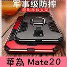 【萌萌噠】華為 HUAWEI Mate20 pro 新款創意黑豹鎧甲系列 車載磁吸  指環支架保護殼 全包防摔手機殼