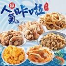 卡拉零嘴綜合組(任選8包)