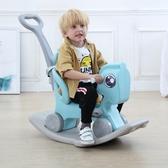 搖搖木馬 木馬兒童搖馬兩用加厚塑料大號1-3周歲禮物2兒童玩具車搖搖馬jy【快速出貨八折下殺】