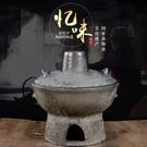 燒炭火鍋爐 老式北京木炭火鍋 木碳火鍋 炭火鍋爐火鍋加厚土砂鍋土暖鍋火鍋爐