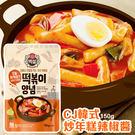 韓國 CJ 韓式炒年糕辣椒醬150g 炒年糕醬 韓國辣椒醬 [KR880681] 千御國際