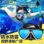 潛水鏡 浮潛三寶裝備套裝成人兒童游泳面罩全干式呼吸管器防霧 晶彩生活