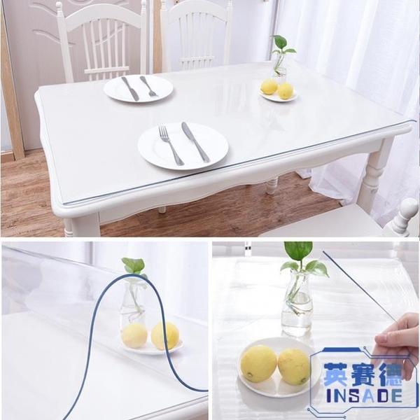 桌布防水防燙透明厚餐桌墊軟玻璃pvc茶幾桌面保護膜【英賽德3C數碼館】