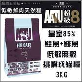 *WANG*【贈抵用券500元+含運】英國AATU超級8《皇室85%鮭魚+鯡魚 低敏無穀挑嘴全齡貓糧》3kg