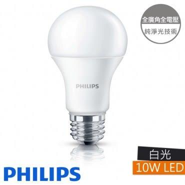 飛利浦 10W 全廣角全電壓LED燈泡 白光 PHILIPS
