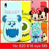 【紅荳屋】htc   /820/826  HTCM9  松鼠軟殼卡通皮套新款手機殼保護套