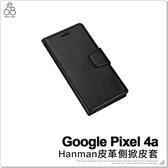 Google Pixel 4a 隱形磁扣手機皮套 手機殼 保護殼 翻蓋 支架皮套 手機套 小羊皮皮套 附掛繩