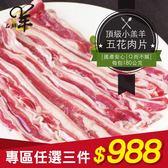 ↘專區任選3件↘【品鮮羊】彰化頂級小羔羊五花肉片(厚片)(180g/包) -無腥味 Q而不膩 年菜 圍爐