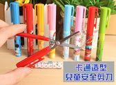 攜帶式筆型剪刀 安全剪刀組合包 美術用品 美勞創意 美工剪 兒童剪刀 圓角剪 剪紙 勞作 迪士尼