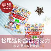 【即期良品】日本零食 松尾 綜合迷你巧克力(14入夾鏈袋包裝)