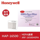 耗材85折在家輕鬆購!!【美國 Honeywell】 原廠XRF-16500-HEPA+HRF-APP1AP(適用HAP-16500)