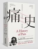 痛史:現代華語文學與電影的歷史創傷【城邦讀書花園】