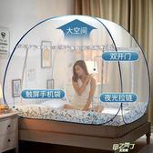 蒙古包蚊帳免安裝帳篷蚊帳1.8m床家用1.5m折疊式防摔兒童米床