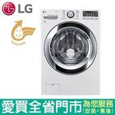 LG18KG蒸氣洗脫滾筒洗衣機WD-S18VBW含配送到府+標準安裝【愛買】