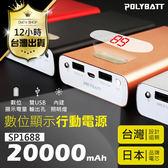 【現貨12H出貨】日本MAXELL電芯台灣公司貨 液晶顯示 2.1A 行動電源 20000mAh 隨身充電源大容量 快充