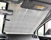 汽車內窗前擋遮陽板防曬隔熱KM1938『伊人雅舍』