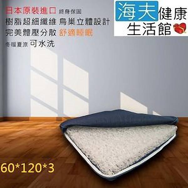 【南紡購物中心】【海夫健康生活館】日本 Ease 3D立體防螨床墊 60*120*3 cm