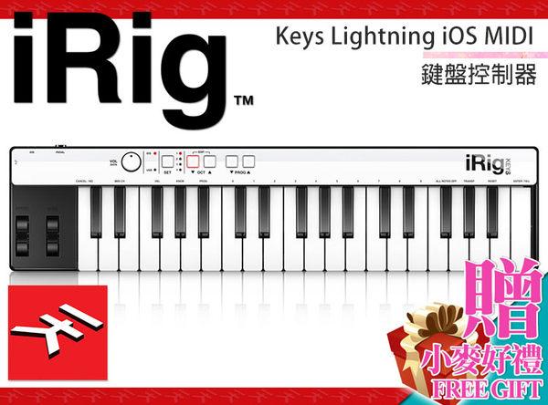 【小麥老師樂器館】iRig Keys Lightning MIDI鍵盤 迷你鍵 公司貨 iPhone iPad MAC PC 適用