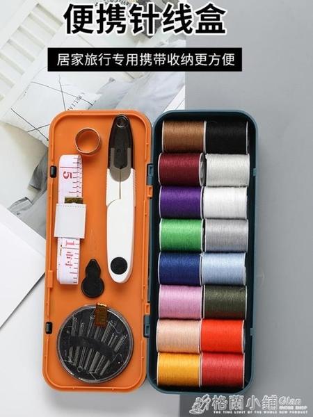 針線盒家用高檔大容量多層套裝日本多色線便攜縫紉手縫針縫補工具 喜迎新春 全館5折起