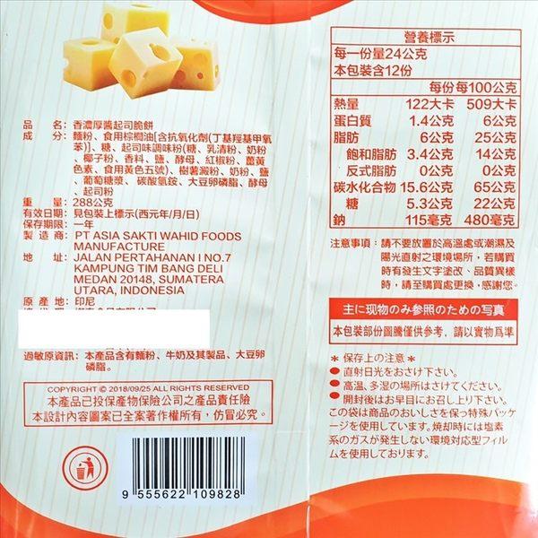 香濃厚醬起司脆餅 288g【9555622109828】(印尼零食)