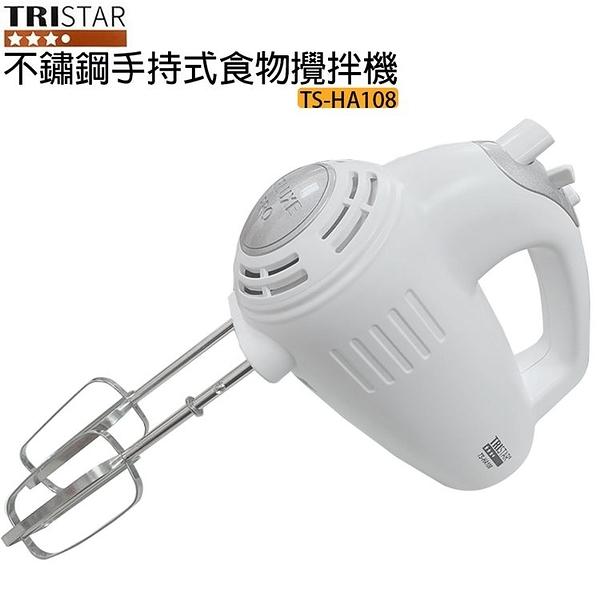 TRISTAR三星 不鏽鋼手持式食物攪拌機 TS-HA108
