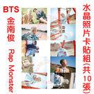 金南俊Rap Monster  BTS防彈少年團 水晶照片貼紙 悠遊卡貼 貼紙 E506-D【玩之內】韓國 花樣年華