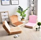 懶人沙發 折疊小單人臥室陽台飄窗靠背椅子女床上榻榻米款簡易 - 夢藝家