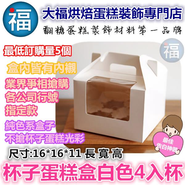 【25元 現貨】4杯 白色開窗4格杯子蛋糕盒 手提馬芬盒翻糖蛋糕盒芭比娃娃雙層蛋糕盒保麗龍