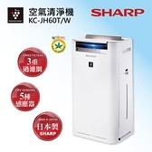【新年期間下殺商品↘限量商品】SHARP 夏普 日本製造 KC-JH60T/W 空氣清淨機 適用坪數14坪 公司貨