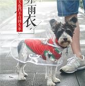 狗狗雨衣 小狗四腳泰迪雨衣防水寵物雨衣狗四腳款小型犬防水透明 藍嵐