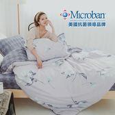 #L-MAB09#國際級美國知名抗菌技術5x6.2尺雙人薄床包舖棉兩用被套四件組[SN]鋪棉/台灣製