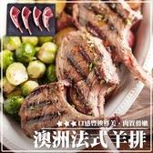 【海肉管家-全省免運】澳洲帶骨小羊排X8包(每包250±10%)