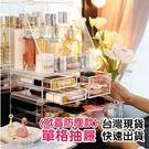 收納盒 高級壓克力化妝品收納盒(單格抽屜) 【BSF020】收納女王