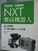 【書寶二手書T7/科學_ZHX】NXT 樂高機器人_邱信仁