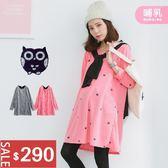*蔓蒂小舖孕婦裝【M8294】*台灣製.哺乳.貓頭鷹圖案寬版洋裝