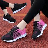 運動鞋 厚底 夏秋季女鞋韓版百搭潮流透氣網面休閒鞋學生平底跑步鞋女鞋