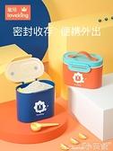 奶粉盒 皇寵嬰兒便攜式外出奶粉盒輔食儲存罐大小號分裝盒寶寶米粉罐分格 小天使