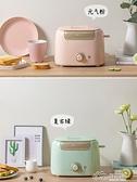 小熊烤面包機家用片多功能早餐機小型多士爐壓加熱全自動土吐司機好樂匯