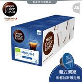 【雀巢 Nestle】DOLCE GUSTO 義式濃縮咖啡膠囊 宏都拉斯限定版12顆入*3
