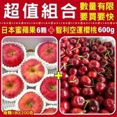 【超值組合】智利空運9.5R櫻桃600克+日本蜜蘋果X6顆(禮盒)