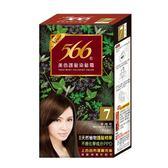 566美色護髮染髮霜#7-深褐色