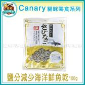 寵物FUN城市│Canary 鹽分減少海洋鮮魚乾100g (C-S284 小魚干 魚乾 貓咪零食)