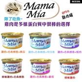 PRO毛孩王【單罐】SEEDS 惜時 小 Mama Mia貓罐 貓罐頭85g