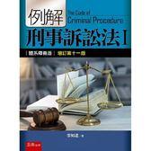例解刑事訴訟法I:體系釋義版