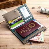 證件收納包 機票護照夾皮旅行錢包護照包零錢韓國真皮多功能證件收納包保護套 玩趣3C