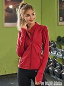運動上衣長袖女緊身顯瘦速干拉鏈開衫跑步外套健身瑜伽服立領夾克