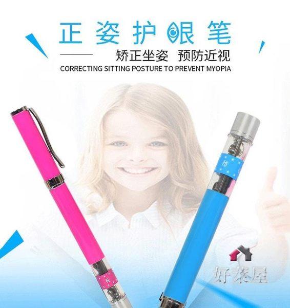 近視護眼筆兒童預防近視鉛筆防近視眼筆 交換禮物