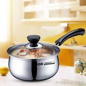 煮麵鍋 304不銹鋼湯鍋16/18cm小奶鍋煮粥泡面鍋寶寶輔食鍋 限時搶購220v